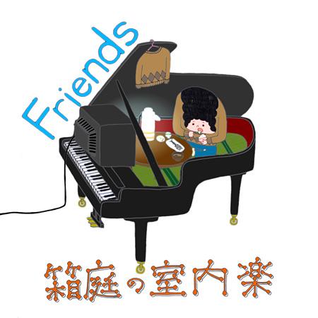 箱庭の室内楽『Friends』ジャケット