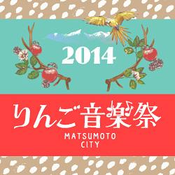 『りんご音楽祭2014』ロゴ