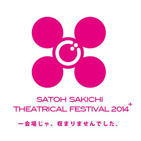 『佐藤佐吉演劇祭2014+』ロゴ