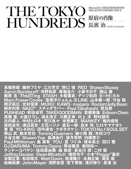 『THE TOKYO HUNDREDS 原宿の肖像 Directed by NEIGHBORHOOD 20th ANNIVERSARY ISSUE』表紙