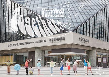 芸劇dance モモンガ・コンプレックス×珍しいキノコ舞踊団『Together さ。』チラシビジュアル