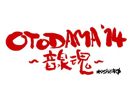 奥田民生による『OTODAMA'14~音泉魂~』ロゴ