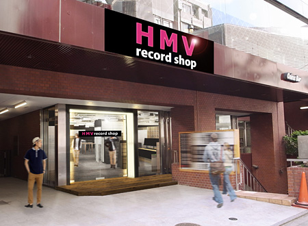 HMV record shop 渋谷イメージビジュアル