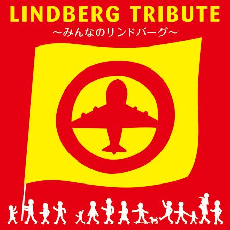 V.A.『LINDBERG TRIBUTE~みんなのリンドバーグ~』ジャケット