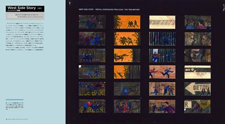 『世界名作映画絵コンテ図鑑 THE ART OF MOVIE STORY BOARDS』より