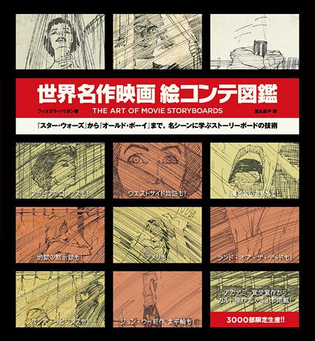 『世界名作映画絵コンテ図鑑 THE ART OF MOVIE STORY BOARDS』表紙