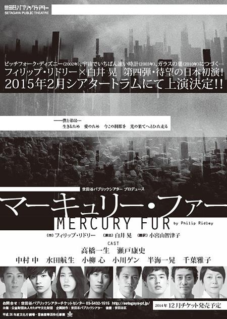 『マーキュリー・ファー Mercury Fur』チラシビジュアル