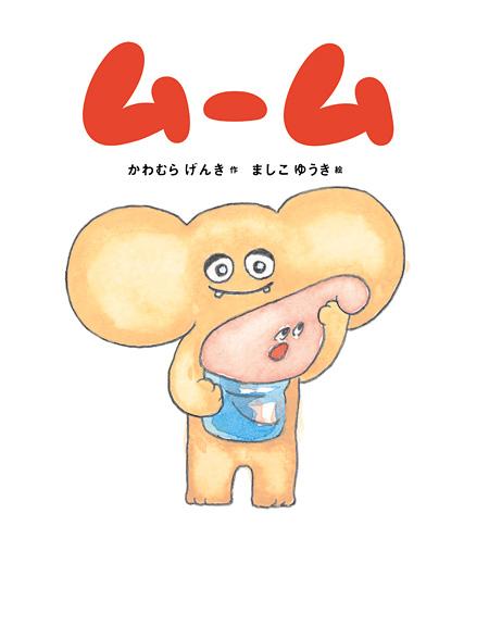『ムーム』表紙 produced by Hiroshi Takahashi, WOW inc.