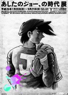 『あしたのジョー、の時代 展』ポスターイメージ ©高森朝雄・ちばてつや/講談社