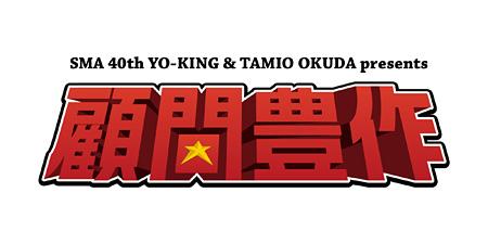 『SMA 40th YO-KING & 奥田民生 presents 顧問豊作』ロゴ