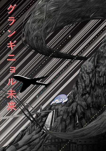 『グランギニョル未来』メインビジュアル ©ひらのりょう(FOGHORN)