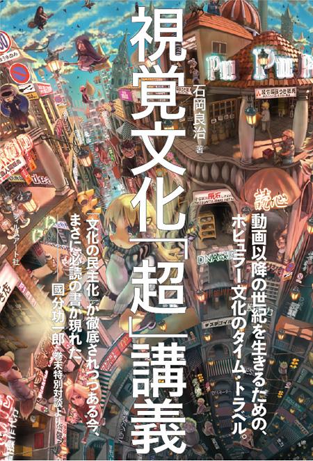 『視覚文化「超」講義』表紙