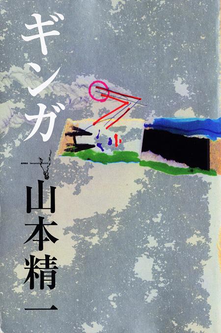 山本精一『ギンガ [増強版]』表紙