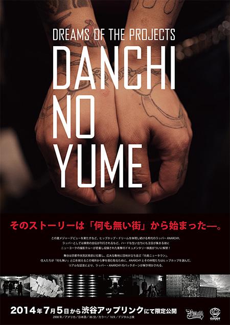 『DANCHI NO YUME』フライヤービジュアル