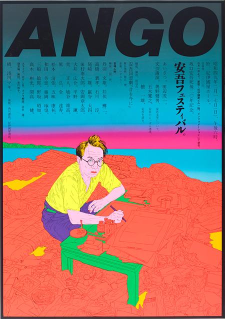 『安吾フェスティバル(紀伊国屋ホール)』 1974年 国立国際美術館蔵