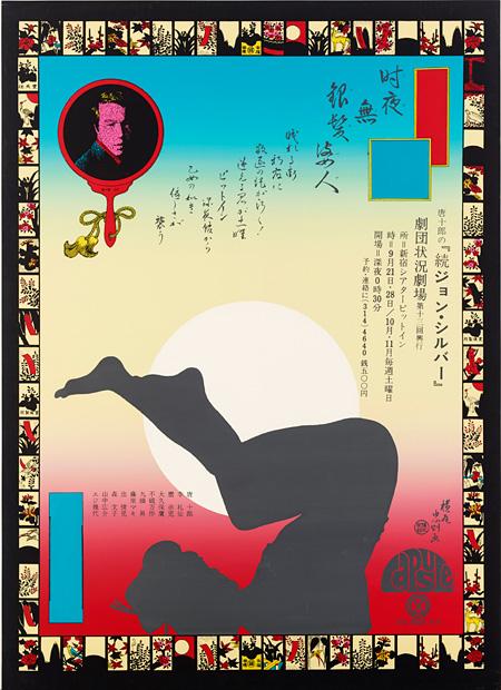『続ジョン・シルバー(劇団状況劇場)』1968年 兵庫県立美術館蔵