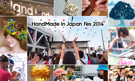 『HandMade In Japan Fes 2014』キービジュアル