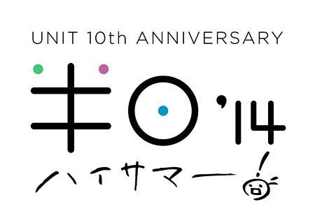 『半日'14 ハイサマー!』ロゴ