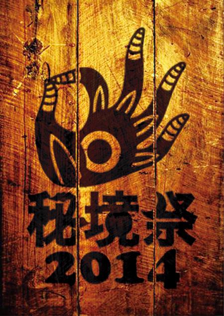『秘境祭2014』フライヤービジュアル
