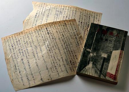 星新一『人造美人』(1961年、新潮社)と「ボッコちゃん」下書き 個人蔵