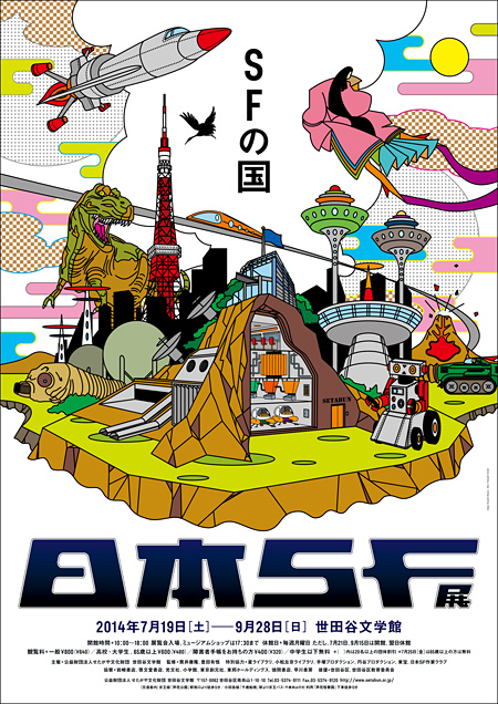 『日本SF展・SFの国』ポスターグラフィック