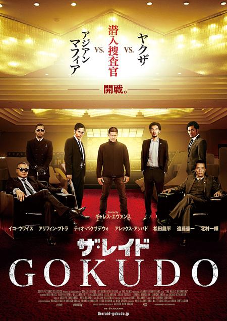 『ザ・レイド GOKUDO』ポスタービジュアル ©2013 PT Merantau Films