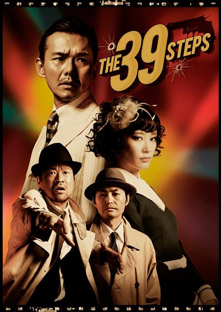 『THE 39 STEPS』キービジュアル