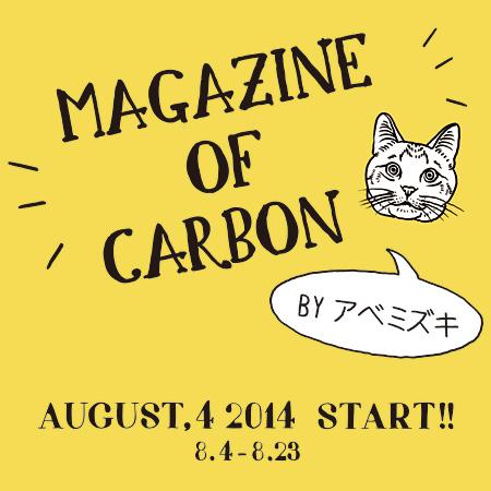 『MAGAZINE of CARBON by アベ ミズキ』メインビジュアル