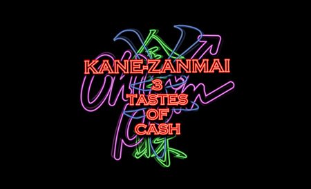 「KANE-ZANMAI ~3 tastes of cash~」メインビジュアル