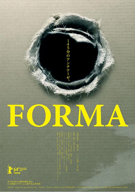 『FORMA』ポスタービジュアル ©kukuru