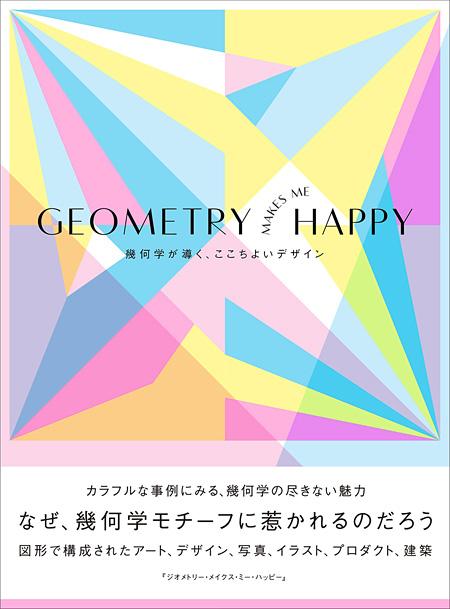 『GEOMETRY MAKES ME HAPPY 幾何学が導く、ここちよいデザイン』表紙