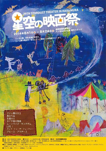 『第29回 星空の映画祭』フライヤービジュアル