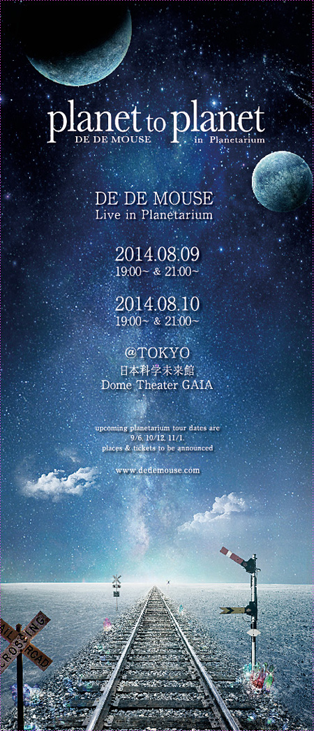 『planet to planet -DE DE MOUSE in Planetarium-』メインビジュアル
