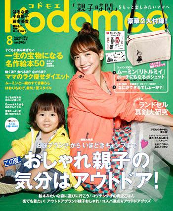 『kodomoe』8月号表紙