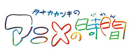 『タナカカツキの「アニメの時間」第一回』ロゴ