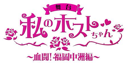 『私のホストちゃん~血闘!福岡中洲編~』ロゴ