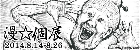 『漫☆個展』ビジュアル