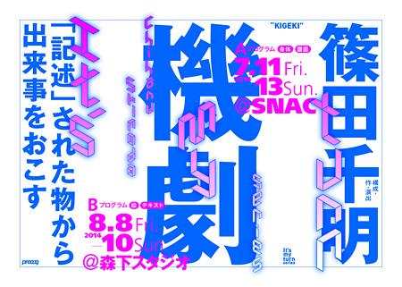 篠田千明『機劇~「記述」された物から出来事をおこす~』メインビジュアル