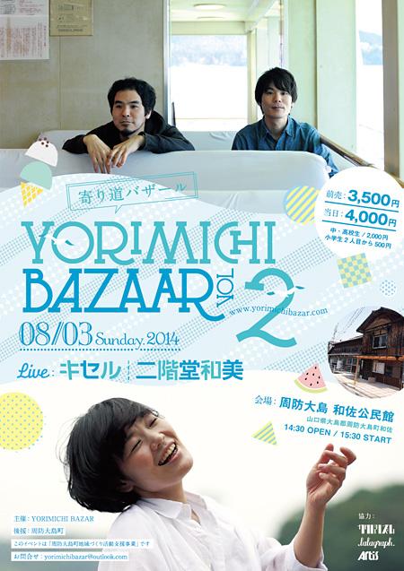 『寄り道バザール vol.2』フライヤービジュアル