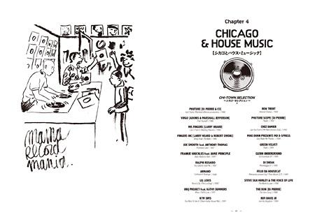 『マシーンズ・メロディ パリが恋したハウス・ミュージック マンガでわかるハウス・ミュージックの歴史』より