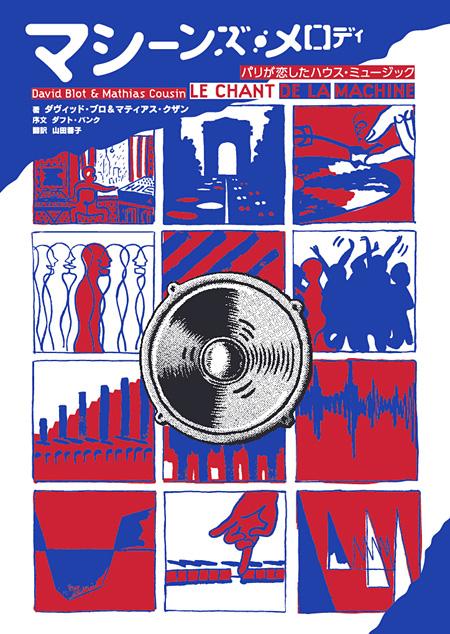 『マシーンズ・メロディ パリが恋したハウス・ミュージック マンガでわかるハウス・ミュージックの歴史』表紙