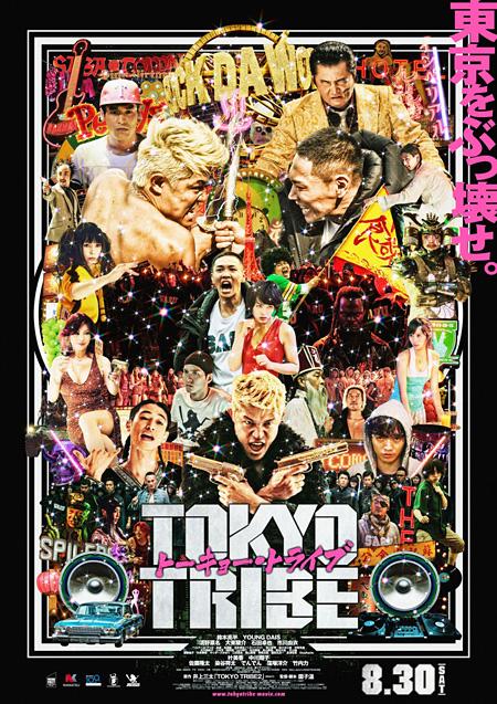 『TOKYO TRIBE』ポスタービジュアル ©2014 INOUE SANTA /