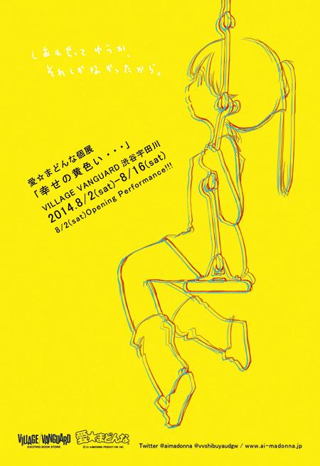 愛☆まどんな『幸せの黄色い...』メインビジュアル