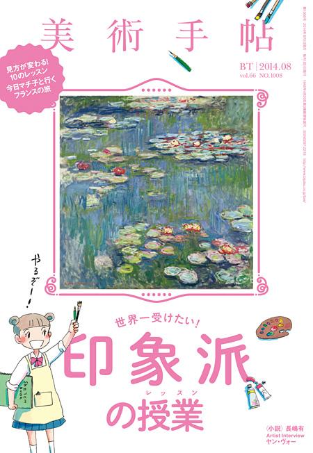 『美術手帖』2014年8月号 表紙