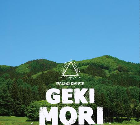 DAISHI DANCE『GEKIMORI』ジャケット