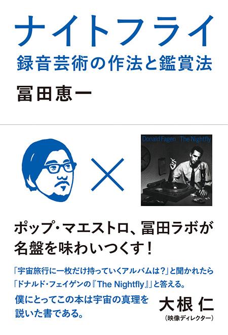 『ナイトフライ 録音芸術の作法と鑑賞法』表紙