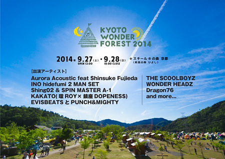 『KYOTO WONDER FOREST 2014』メインビジュアル