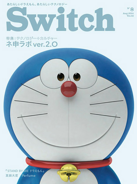 『SWITCH Vol.32 No.8』表紙
