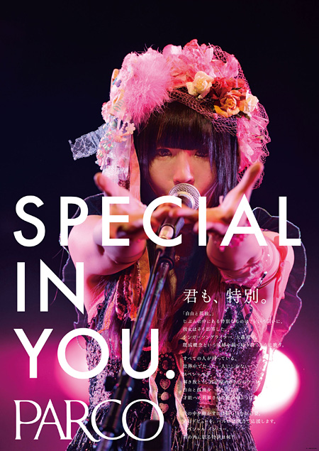PARCOコーポレートキャンペーン「SPECIAL IN YOU.」メインビジュアル