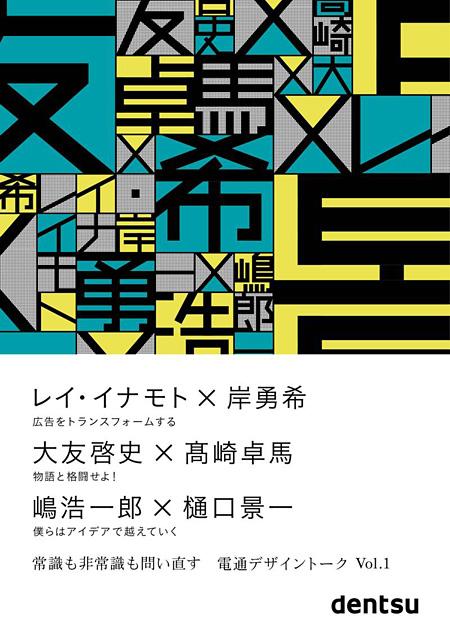 『電通デザイントークVol.1』表紙